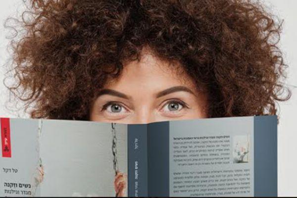 שווה ללמוד מהם: 45% הנחה על כל הספרים באתר