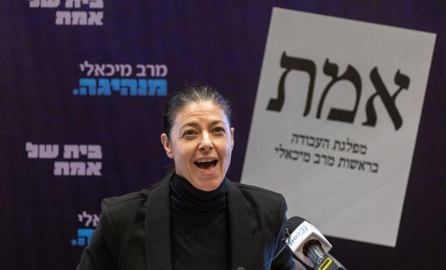 מיכאלי: נבטל את המונופול על הנישואין בישראל