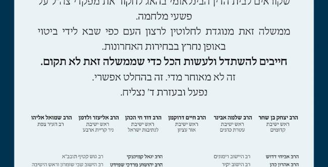 """עשרות רבנים: """"למנוע את הקמת הממשלה"""""""