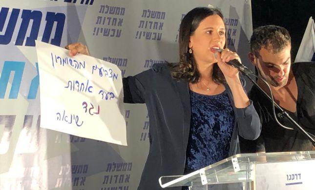 כאלף איש מפגינים בתל אביב בעד ממשלת בנט לפיד