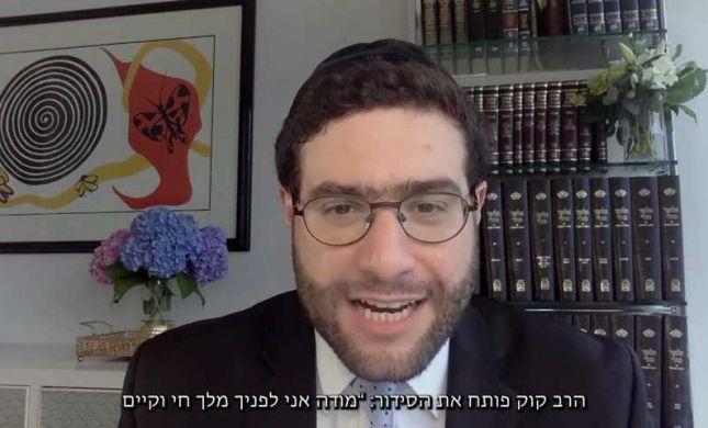 להתפלל כמו הרב קוק: מה המשמעות של 'מודה אני'?