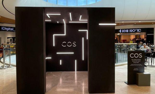 שווה לדעת: המותג COS משיק חנות ראשונה בי-ם