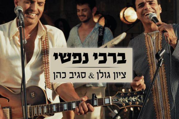 ציון גולן וסגיב כהן שרים את מילותיו של אביגדור קהלני