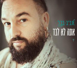 """מוזיקה, תרבות אביב בכר מתפלל לא לפחד בשיר חדש: """"אתה לא לבד"""""""