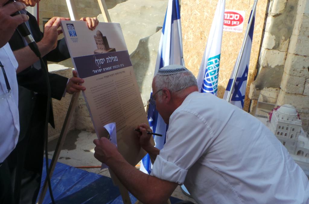 הנחת אבן פינה לבית הכנסת תפארת ישראל