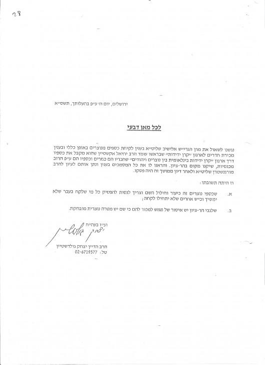 הרב יצחק גולדשטיין מפי הרב אלישיב איסור  תשסא