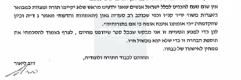 מכתב לרב אמסלם יא סיון תשעא-page-001