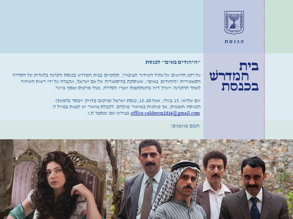 היהודים באים בית מדרש