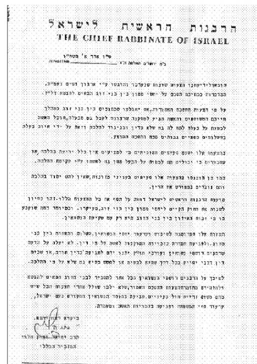 החלטת מועצת הרבנות-page-001