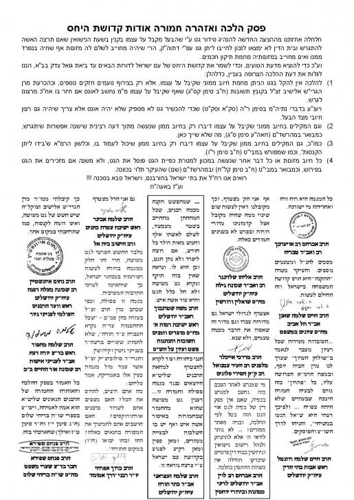 מכתב רבנים קדם נישואים
