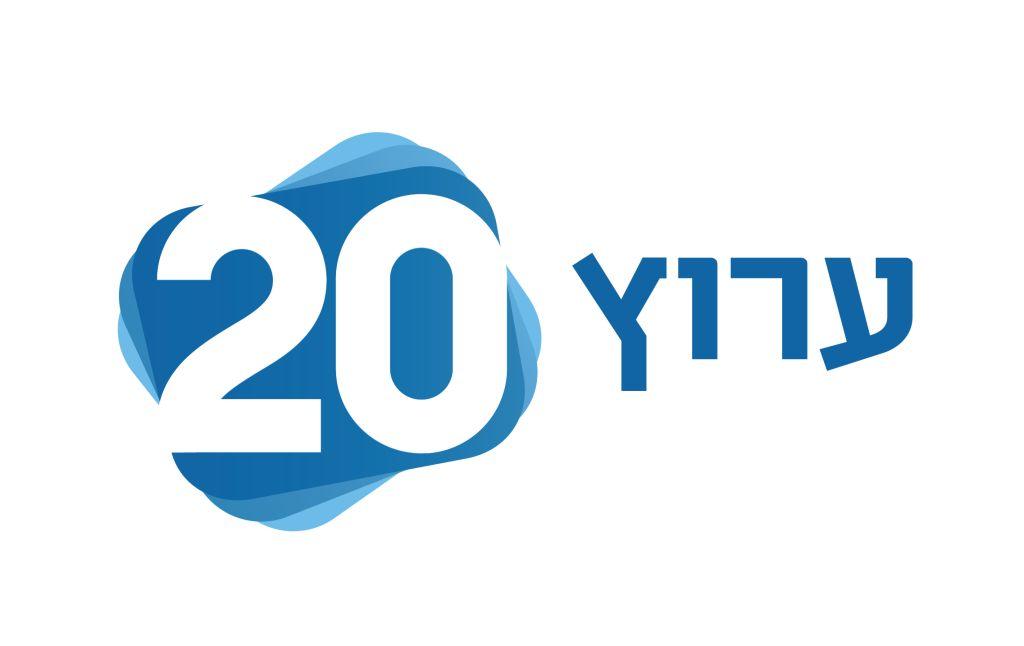 Arutz 20