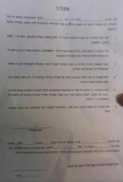 תצהיר דת בחיפה