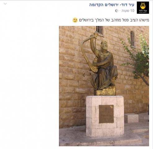 עיר דוד לוקחת סיכון
