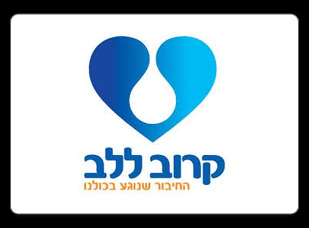 קרוב-ללב-logo