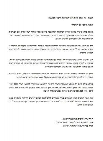 """המכתב ששיגרו ראשי התנועה לראש המועצה """"לחשוב על ההחלטה"""